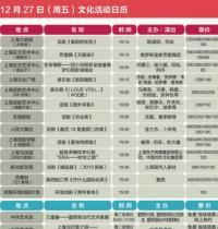 12月27日上海文化活动日历