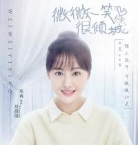 剧版《微微一笑》曝甜蜜风海报 郑爽眼神缱绻笑靥如花