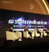 上海电视节·白玉兰电视论坛解析综艺价值传递