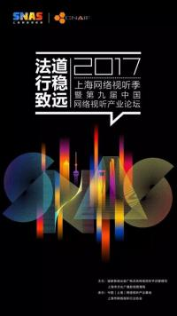 规模化打造精品,上海视听季之网络剧沙龙将举行
