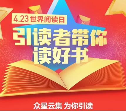 """乔欣、张宥浩领衔 QQ浏览器""""引读者""""助力全民阅读"""