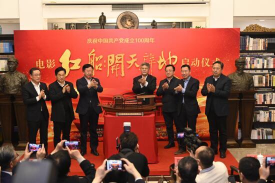 庆祝中国共产党成立100周年 电影《红船:开天辟地》启动仪式在京举行